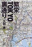 繁栄TOKYO裏通り