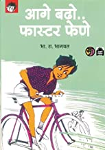 आगे बढो...फास्टर फेणे: Aage Badho .... Faster Fene (Marathi Edition)