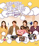「モヤモヤさまぁ〜ず2 大橋アナ卒業スペシャル in 下北沢 Blu-ray[SSXX-90][Blu-ray/ブルーレイ]」