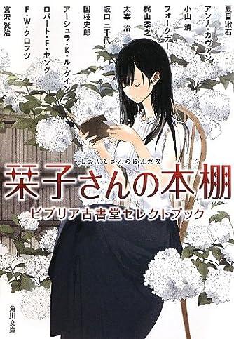 栞子さんの本棚  ビブリア古書堂セレクトブック (角川文庫)
