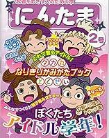 忍たま乱太郎 アニメイトオリジナルミニノート2号