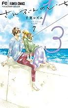 表紙: 1/3 さんぶんのいち(7) (フラワーコミックス) | 千葉コズエ