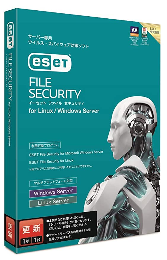 衣服アクセスできない僕のESET File Security for Linux / Windows Server 更新