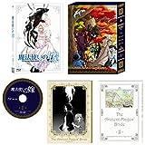 【完全数量限定生産】魔法使いの嫁 第2巻[Blu-ray/ブルーレイ]