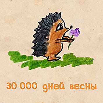 30000 дней весны