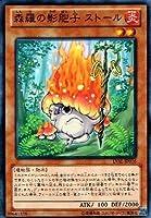 遊戯王 LVAL-JP016-N 《森羅の影胞子 ストール》 Normal