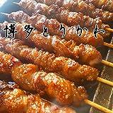 博多とりかわ串 福岡グルメ お取り寄せ 通販 焼き鳥 鶏皮焼(20入り)