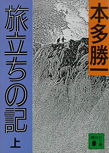 旅立ちの記(上) (講談社文庫)