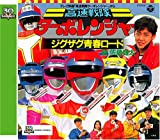 amazon.co.jp <スーパー戦隊シリーズ 30作記念 主題歌コレクション> 高速戦隊ターボレンジャー