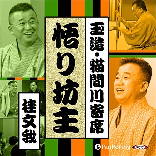 『【猫間川寄席ライブ】 悟り坊主』のカバーアート