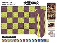 エースパンチ 新しい 40ピースセットブルゴーニュと黄 色の組み合わせ500 x 500 x 30 mm エッグクレート 東京防音 ポリウレタン 吸音材 アコースティックフォーム AP1052