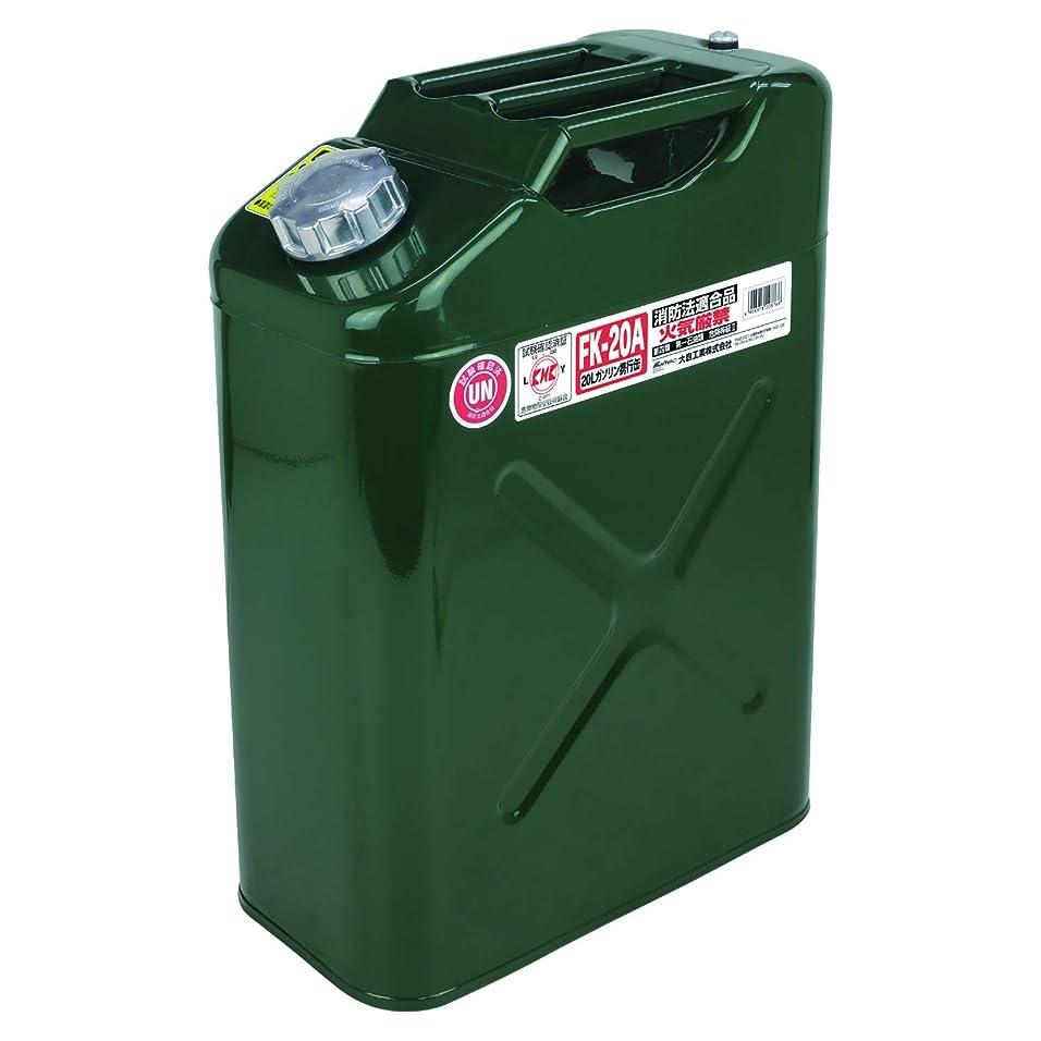 オーバーヘッド袋真実メルテック ガソリン携行缶 20L 縦型 消防法適合品 KHK UN [亜鉛メッキ鋼鈑] 鋼鈑厚み:0.8mm Meltec FK-20A