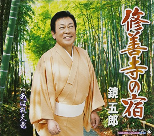 Shuzenji No Yado/Abare Tenryuu