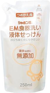 シャボン玉 EM 食器洗い液体石けん 詰替用 250ml