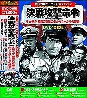 戦争映画 パーフェクトコレクション 決戦攻撃命令 DVD10枚組 ACC-092