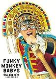 FUNKY MONKEY BABYS 日本武道館'09~おまえ達との道~[DVD]