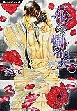 花の慟哭 (竹書房ラヴァーズ文庫)