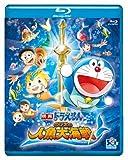 映画ドラえもん のび太の人魚大海戦【ブルーレイ版】 [Blu-ray]