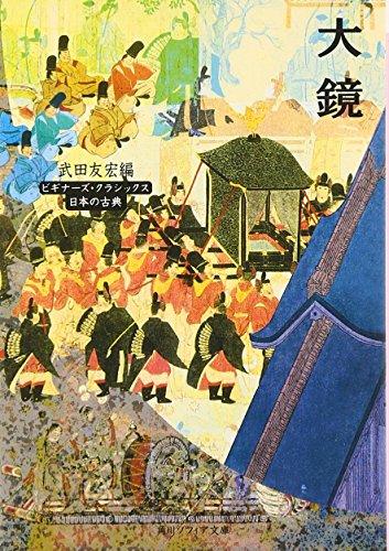 大鏡 ビギナーズ・クラシックス 日本の古典 (角川ソフィア文庫―ビギナーズ・クラシックス)の詳細を見る