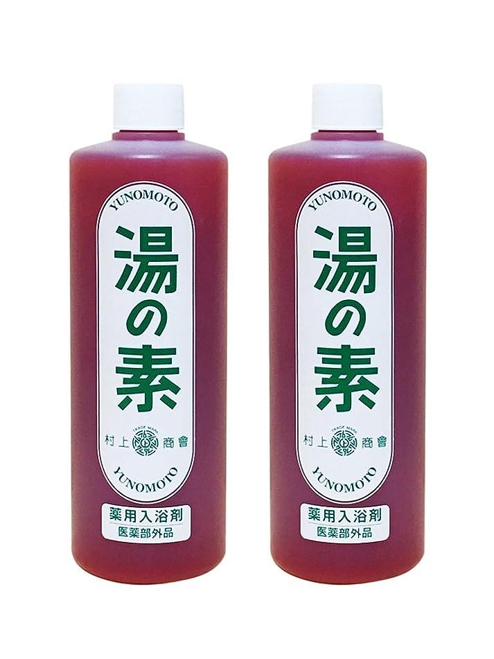 デジタルそれにもかかわらずビリー硫黄乳白色湯 湯の素 薬用入浴剤 (医薬部外品) 490g 2本セット