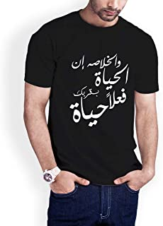 Casual Printed T-Shirt for Men, Life Near You is Really Life, White