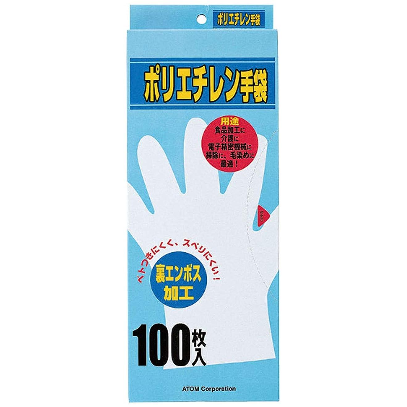 サーキットに行く花輪ミニチュアアトム ポリエチレン手袋 1720-100-S 5箱(500枚)