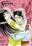 新 幸せの時間 : 3 (アクションコミックス)