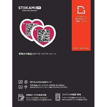 [STIIKAMI QR] QRシール_スティーカミQRシール:ピンクのハート 12面 3枚