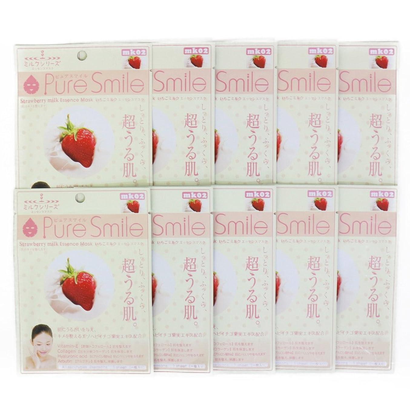 一瞬高尚な枯渇するPure Smile ピュアスマイル ミルクエッセンスマスク イチゴミルク 10枚セット