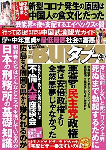 実話BUNKAタブー2020年4月号【電子普及版】 [雑誌] 実話BUNKAタブー【電子普及版】
