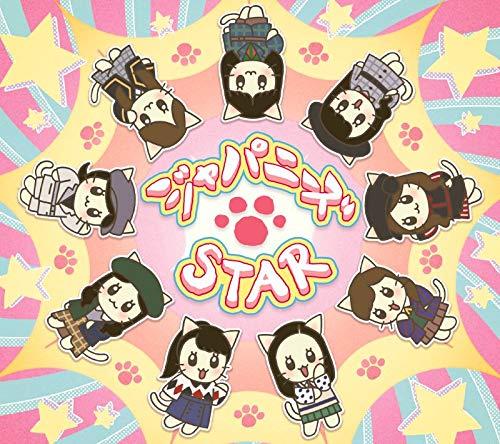 【Amazon.co.jp限定】ジャパニーズSTAR (メガジャケ付)