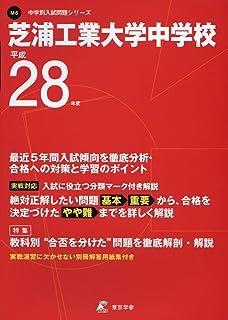 芝浦工業大学中学校 28年度用 (中学校別入試問題シリーズ)