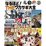なるほど! THE ワカサギ大全 2019-2020 (別冊つり人 Vol. 508)