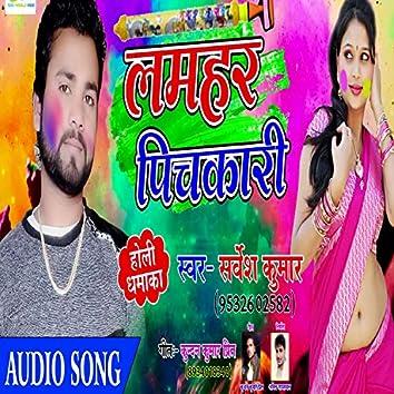 Lamahar Pichkari (Bhojpuri Holi Song)