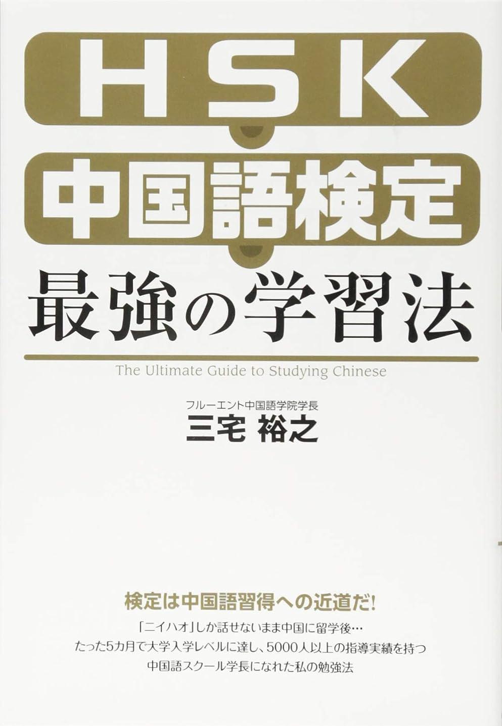 悪い抜本的なダムHSK?中国語検定 最強の学習法