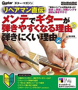 [西村 秀昭]のリペアマン直伝! メンテでギターが弾きやすくなる理由 弾きにくい理由 ギター・マガジン
