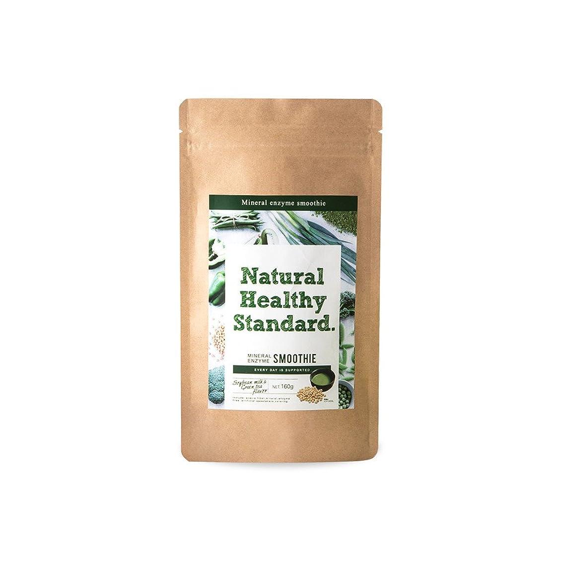 できるホイッスル地上のNaturalHealthyStandard(ナチュラルヘルシースタンダード) ミネラル酵素グリーンスムージー 豆乳抹茶味 160g