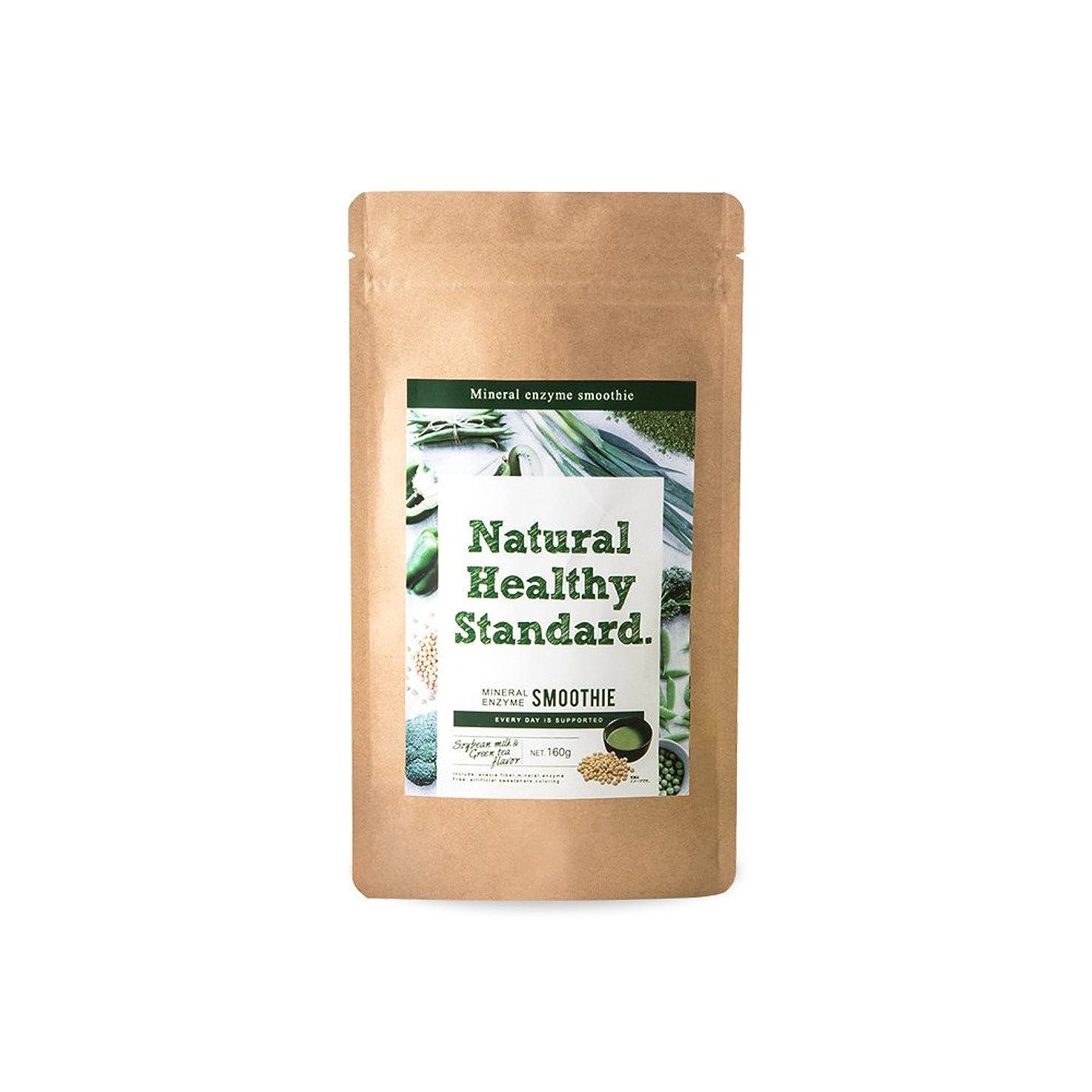 フルート幸運なサバントNaturalHealthyStandard(ナチュラルヘルシースタンダード) ミネラル酵素グリーンスムージー 豆乳抹茶味 160g