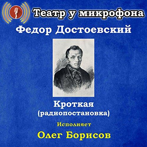 Krotkaya                   De :                                                                                                                                 Fyodor Dostoyevsky                               Lu par :                                                                                                                                 Oleg Borisov                      Durée : 1 h et 58 min     Pas de notations     Global 0,0