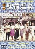 喜劇 駅前温泉[DVD]