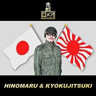 HINOMARU & KYOKUJITSUKI
