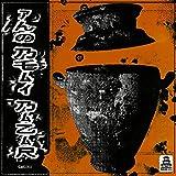 Rovine Circolari (Original mix)