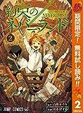 約束のネバーランド【期間限定無料】 2 (ジャンプコミックスDIGITAL)