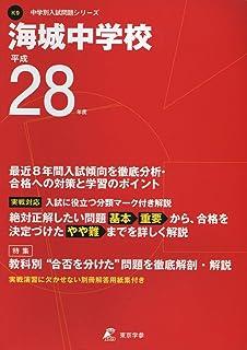 海城中学校 28年度用 (中学校別入試問題シリーズ)
