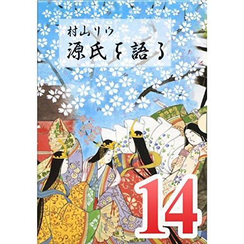 『村山リウ「源氏を語る」第14巻「槿の巻」』のカバーアート