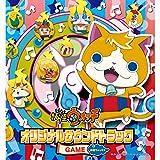 妖怪ウォッチ オリジナルサウンドトラック GAME(妖怪ウォッチ3)