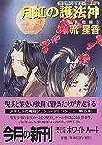 月虹の護法神―電影戦線〈5〉 (講談社X文庫―ホワイトハート)