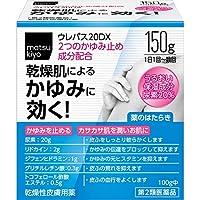 【第2類医薬品】ウレパス20DX