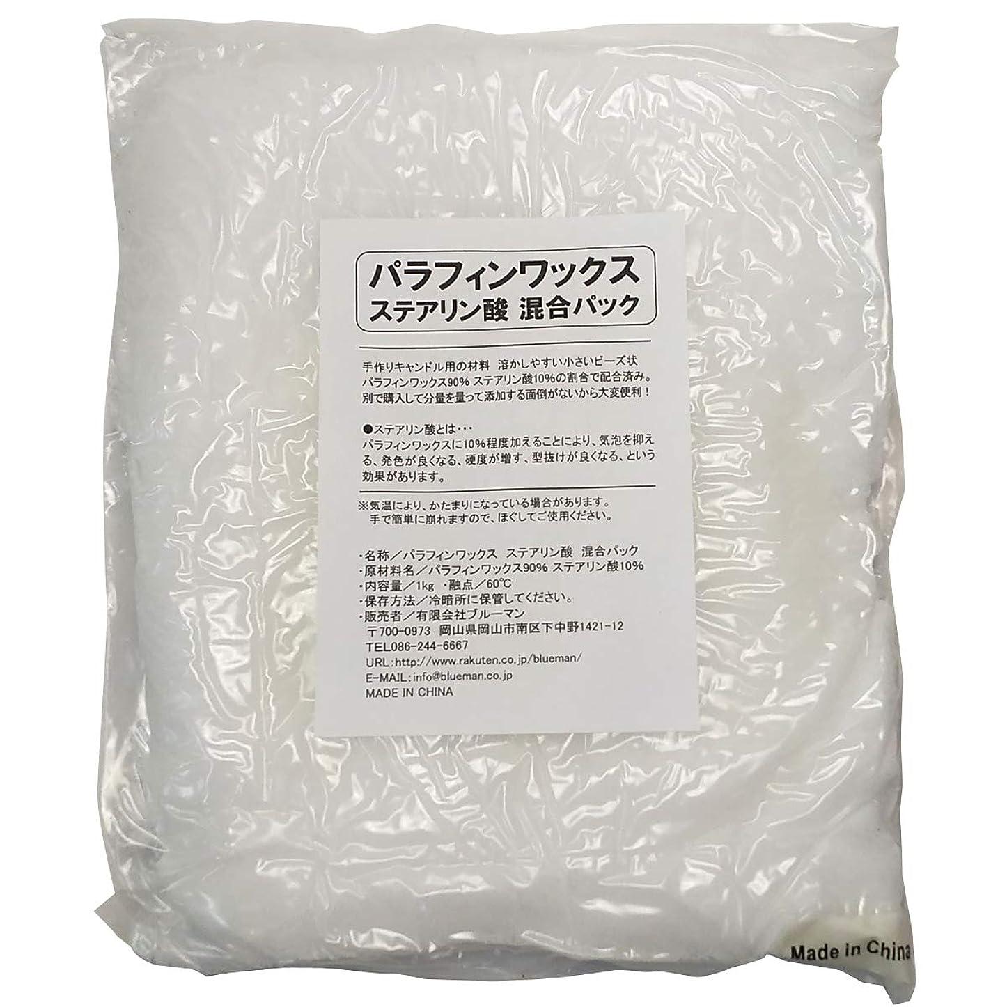 生理カメおばあさんパラフィンワックス ステアリン酸 混合パック 1kg 手作りキャンドル 材料 1キロ アロマワックスサシェ