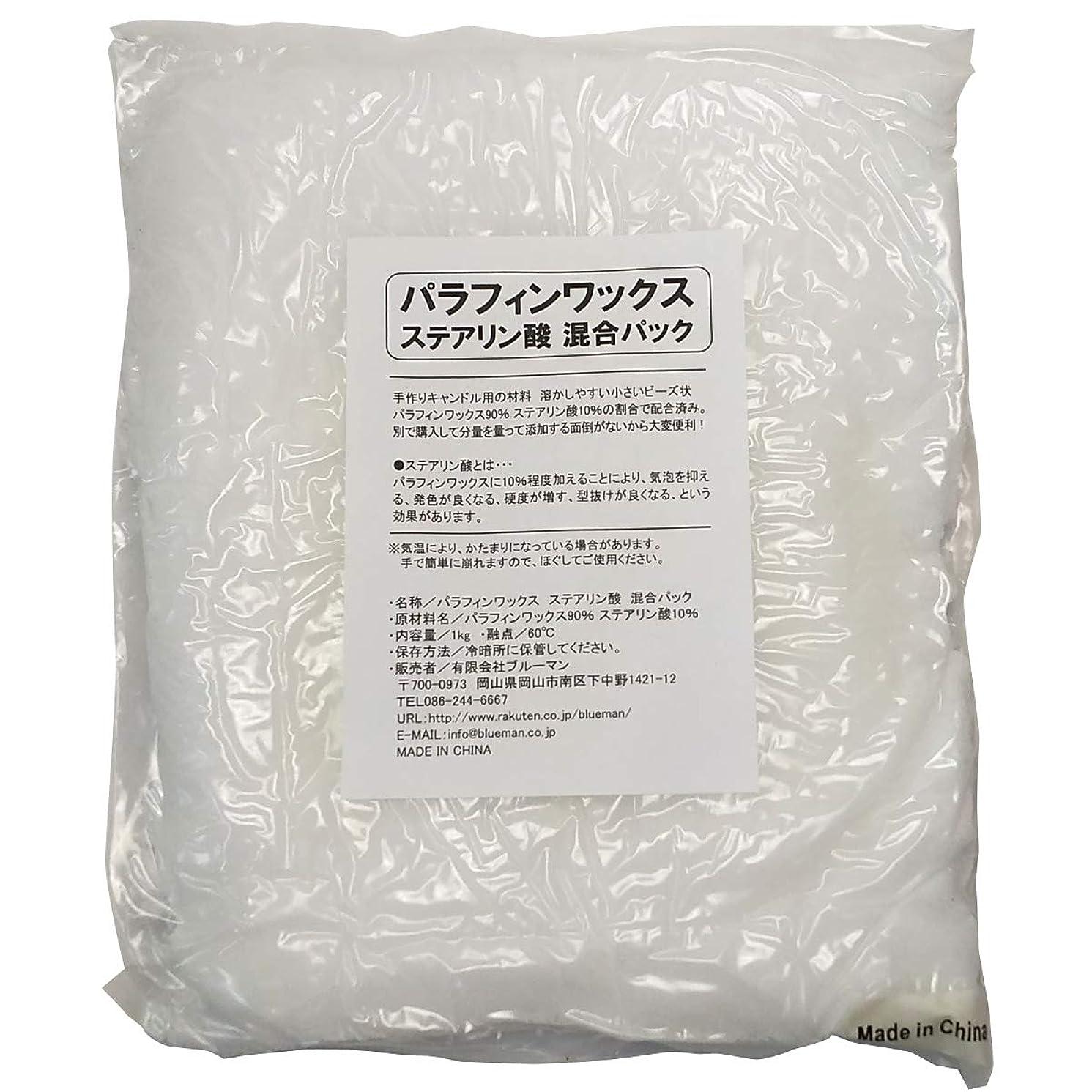 アカウント筋相反するパラフィンワックス ステアリン酸 混合パック 1kg 手作りキャンドル 材料 1キロ アロマワックスサシェ
